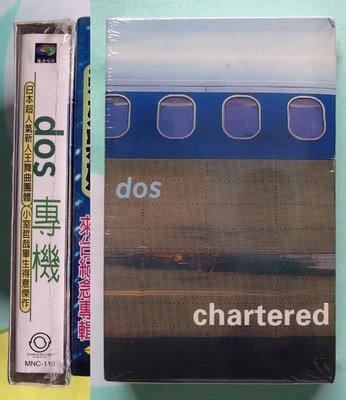 ◎1996年-全新錄音帶未拆!dos-專機-chartered-等好歌-小室哲哉旗下團體◎魔岩唱片-錄音帶.卡帶-五花