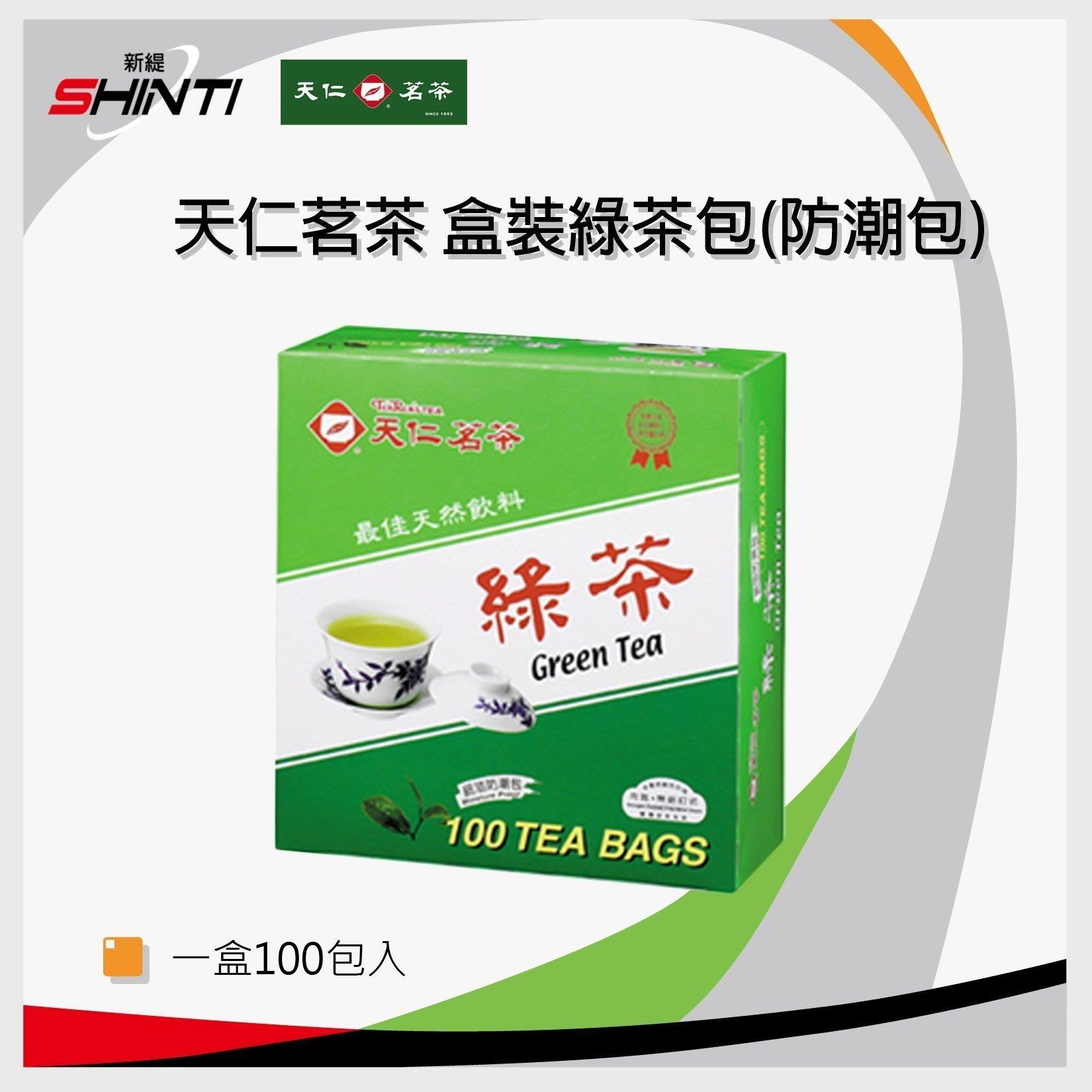 【含稅-3盒入】天仁茗茶 盒裝 綠茶 / 烏龍茶 / 阿薩姆紅茶 防潮包 (可混搭)