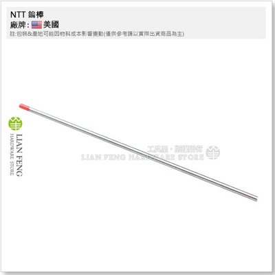 【工具屋】*含稅* NTT 鎢棒 3.2mm EWTh-2 175mm 氬銲 紅頭鎢棒針 電焊機 焊接切割