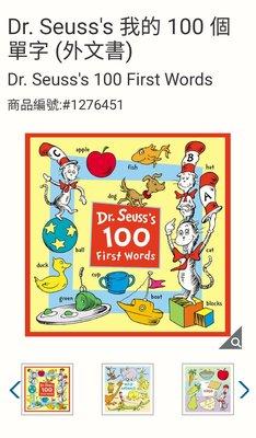 【多娜代購】Dr. Seusss 我的 100 個單字 (外文書)/單字學習書,Dr. Suess主題/大字體,大圖片,方便兒童閱讀/好市多代購