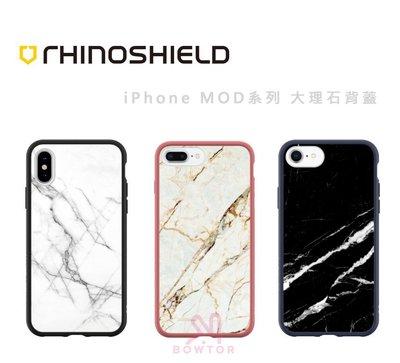 光華商場。包你個頭【犀牛盾】RHINO SHIELD IPhone X 10/8/7/6/5/SE Mod 大理石背蓋