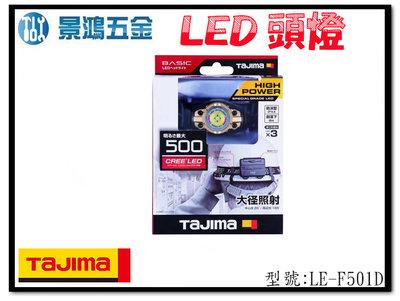 宜昌(景鴻) 公司貨 日本 TAJIMA 田島 LE-F501D 高亮度 500流明 LED頭燈 防水IPX4 含稅價