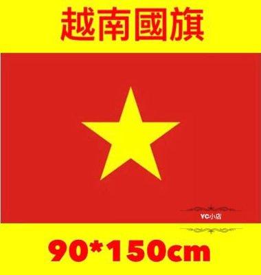 [現貨] 世界各國國旗 越南國旗  World flags Vietnamese flag 90*150cm