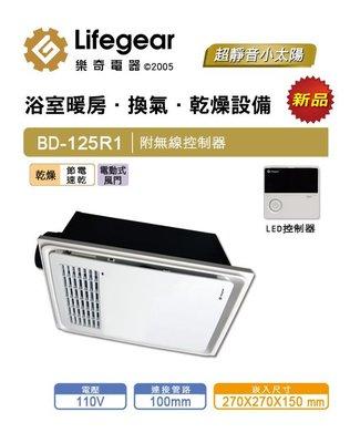 《101衛浴精品》樂奇 Lifegear 浴室暖風機 BD-125R1 詢問另有優惠【可貨到付款 免運費】