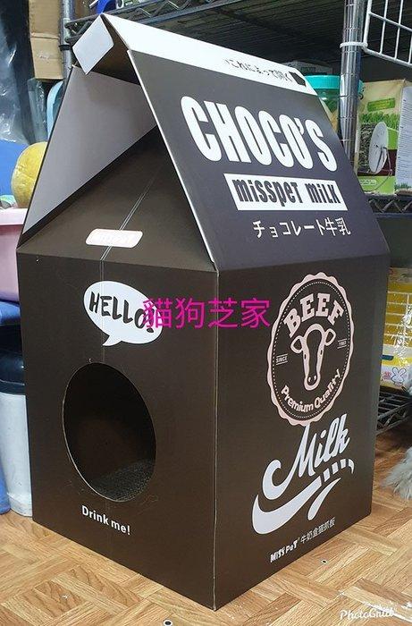 **貓狗芝家** 牛奶盒貓抓板貓窩貓玩具瓦楞紙貓房子[內附一塊瓦楞紙板].消費滿1500免運