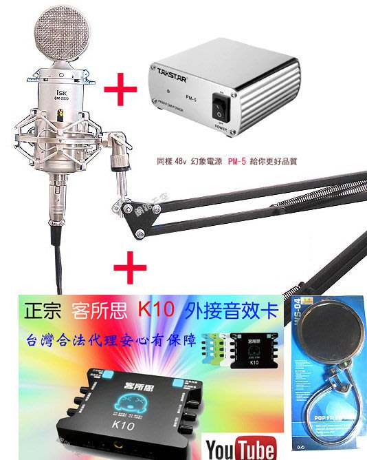 RC第7號套餐之5:台灣售後保固客所思K10+ isk BM 5000電容麥克風 + NB35支架 雙層防噴網幻象電源
