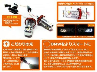 ◇光速LED精品◇BMW E93 天使眼 光圈燈泡 6.5W 白光
