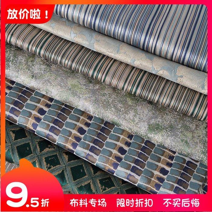 布料 面料唐兔兔 中國風提花亮面布料條紋漸變幾何 手工布藝拼布DIY布料8款台北百貨