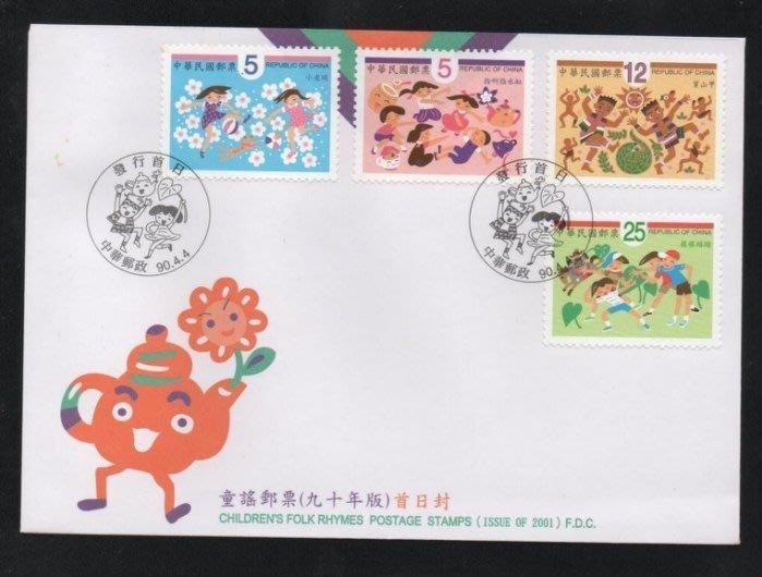 【萬龍】(807)(特422)(F)童謠郵票90年版首日封(專422)