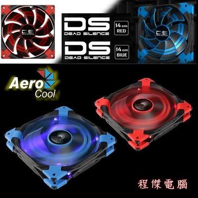 『高雄程傑電腦』AeroCool DS 14公分 風扇 紅色 / 藍色 14cm 系統散熱風扇 另售有多款可選【免運費】