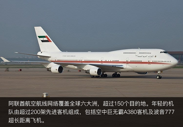 Inflight1:200阿聯酋747-400波音民航客機合金仿真飛機客機模型擺件 博爾國防商城
