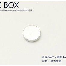 【鐵BOX】 A204 「8mm磁鐵片」磁鐵耳環專用磁片 單個價