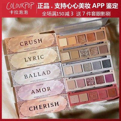Echo正品美妝保養colourpop卡拉泡泡colorpop新品love struck系列5色五色眼影盤