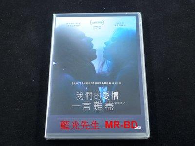 [DVD] - 我們的愛情一言難盡 Newness ( 台灣正版 )