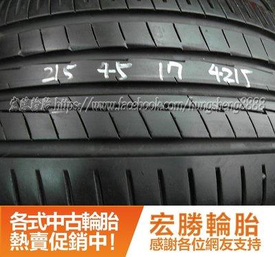 【宏勝輪胎】中古胎 落地胎 維修保養 底盤:215 45 17橫濱YO AE50 15年9成2條含工5000元