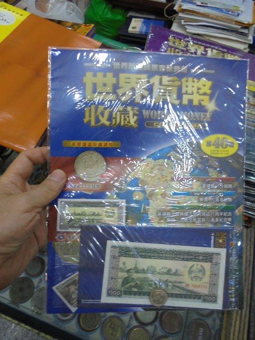 ☆孟宏館☆世界貨幣收藏WORLD MONEY COLLECTION第四十期第40期~NO.40