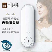 德爾瑪滑蓋式自動噴香機 小米有品 芳香劑 廁所 客廳 除臭 去異味 清新香薰 3號電池