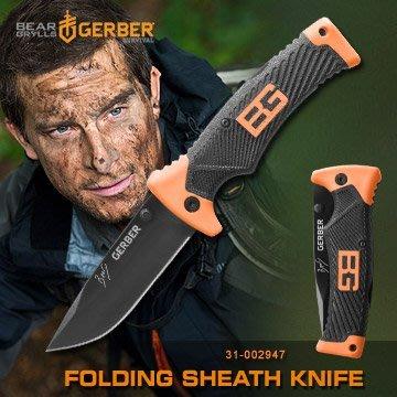 ﹝登山屋﹞Gerber Folding Sheath Knife 折刀 Gerber 貝爾求生系列 型號 :#31-00