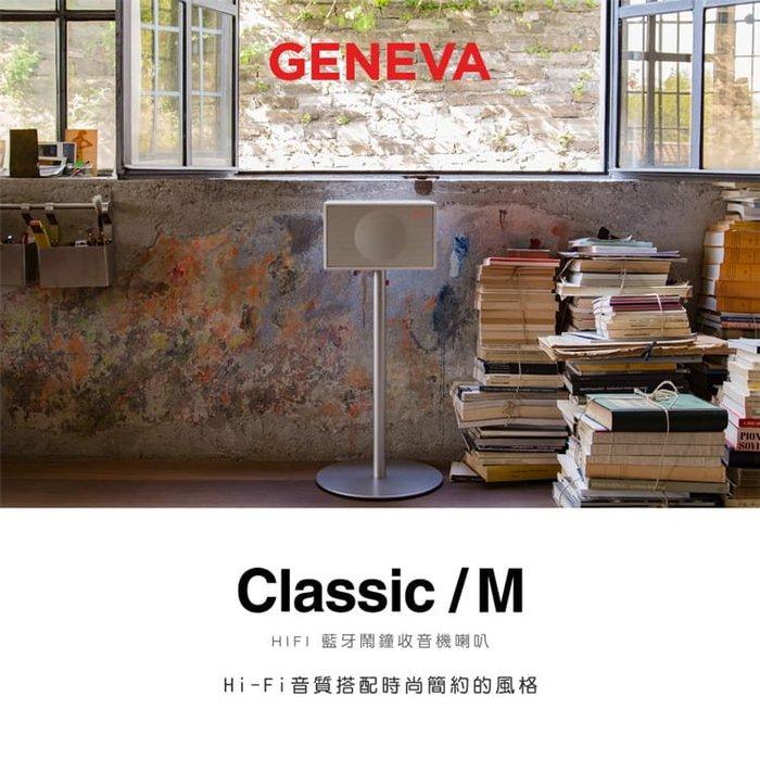 【阿嚕咪電器行】Geneva Classic M HIFI 藍牙鬧鐘收音機喇叭