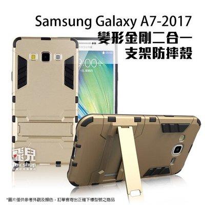 【飛兒】實用派!三星 Samsung A7-2017 變形金剛二合一支架防摔殼 保護殼 保護套 手機殼 支架 手機套
