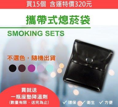 【盛和】15只特價賣場 含運費 攜帶式熄菸袋 菸蒂袋 菸灰袋 買就送座墊降溫劑