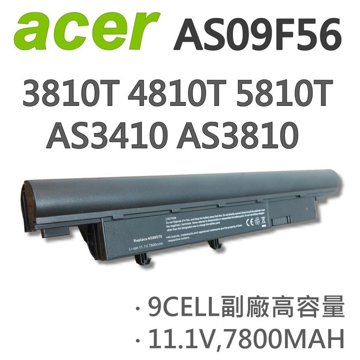 ACER 宏碁 AS09F56 9芯 日系電芯 電池 4810TZG 5810T 5810
