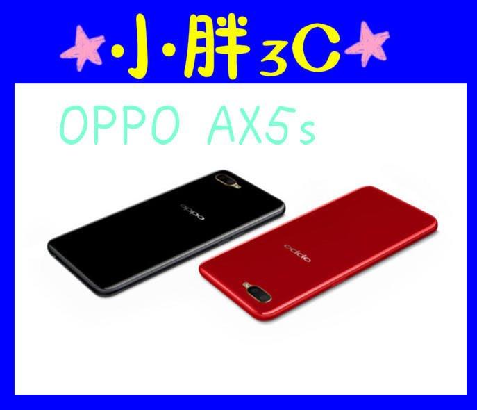 ☆小胖☆門號攜碼 到 台哥大 月租398 搭 OPPO AX5s 高續航力手機 高雄門市辦理 ax5s