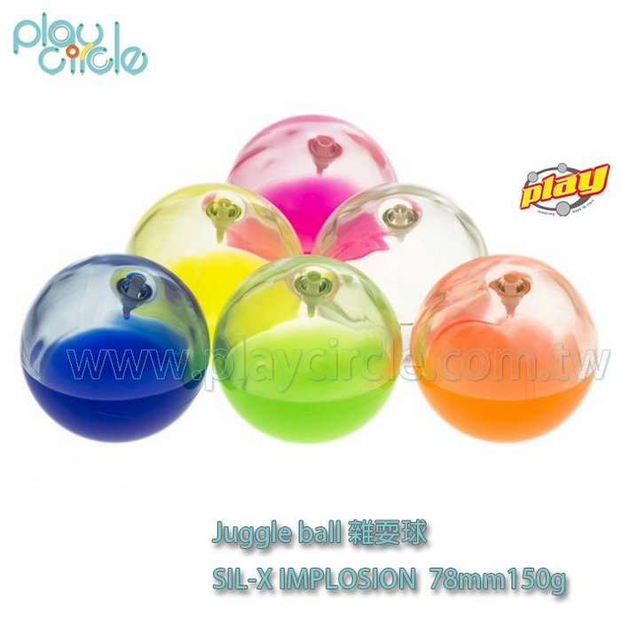 PLAY Juggle ball 雜耍球 SIL-X IMPLOSION 78mm150g
