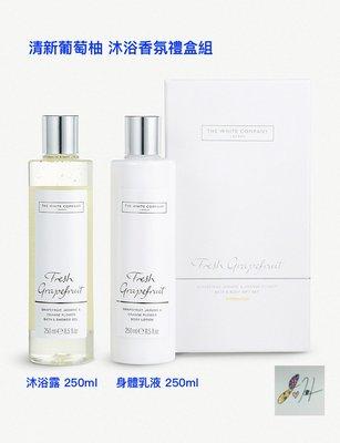 [要預購]英國代購 英國 THE WHITE COMPANY 清新葡萄柚沐浴香氛禮盒組