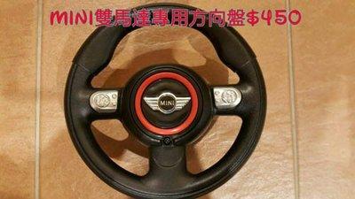 【宗剛零售/批發】正版mini雙馬達專用方向盤