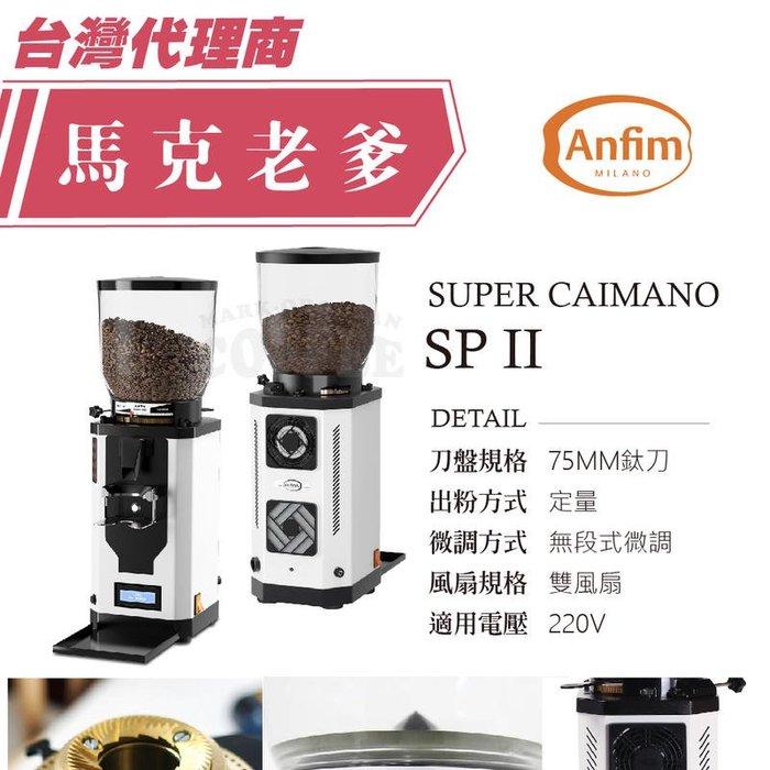 【馬克老爹烘焙】 ANFIM磨豆機  SPII 鈦刀75mm 觸控落粉 定量 無段微調 雙風扇