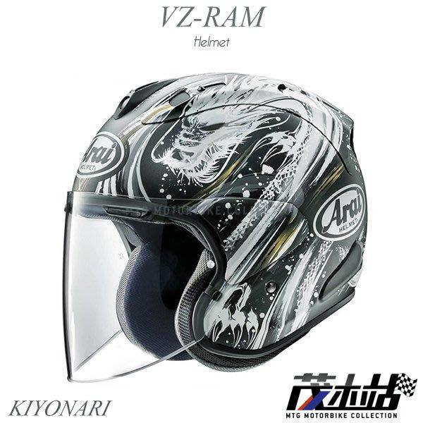 ❖茂木站 MTG❖ Arai VZ-RAM 3/4 安全帽 半罩 。KIYONARI 清成龍一