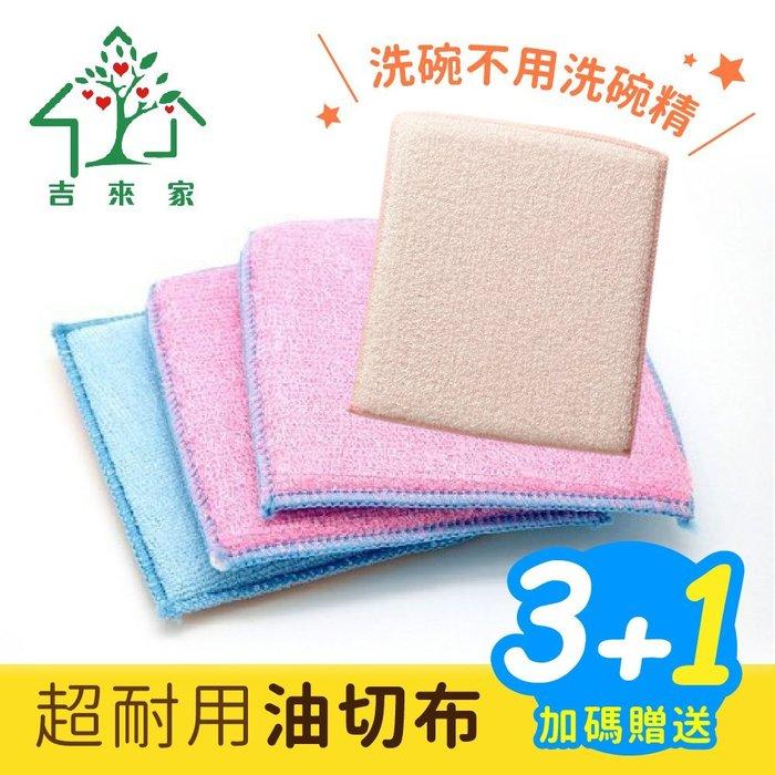 洗碗不用洗碗精~連麥當勞都相中的台灣製造商~雙效洗碗布-除污不卡油, ~蘋果樹精選台灣製造~