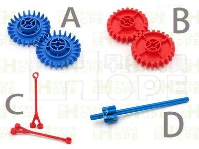 24齒輪 側輪 齒輪桿 吊件 動力 599免運 工程 大顆粒積木 配件 零件 科教 積木 兼容惠美我高OK 超取3天