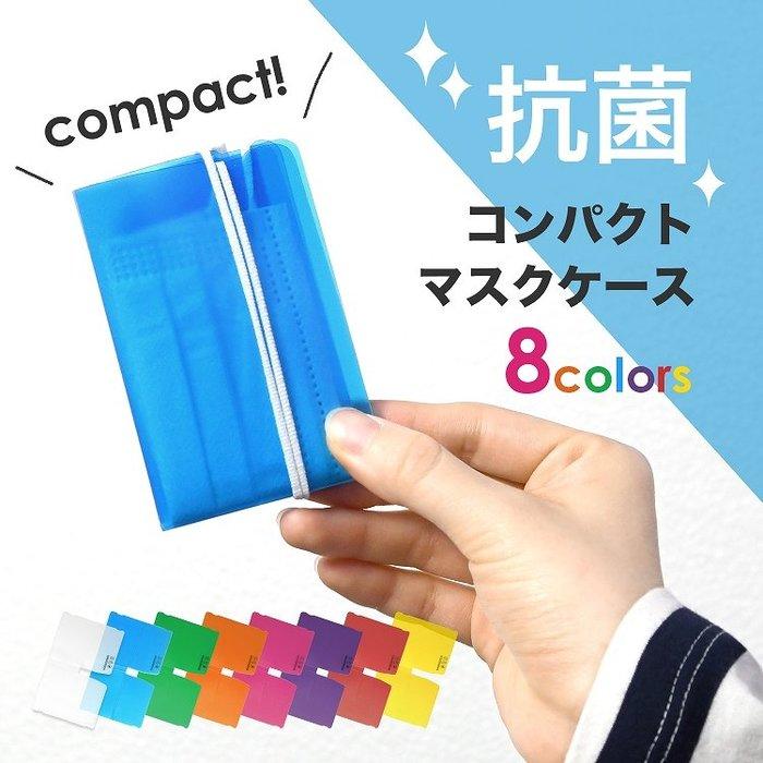 《FOS》日本 抗菌 口罩 收納夾 口罩專用 收納袋 乾淨 衛生 輕量 輕便 流感 感冒 空汙 熱銷 2020新款