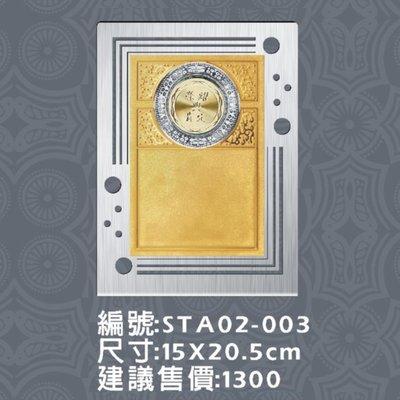 金屬框獎狀 STA02-003