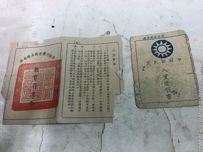 早期文獻,民國55年,台南市團管區後備部隊教育召集令、中國國民黨 入黨證明書,共2張