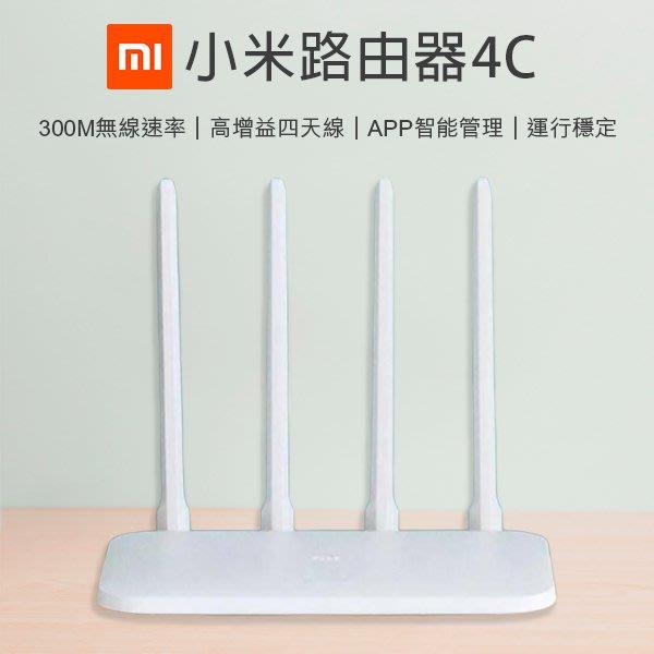 【coni mall】小米路由器4C 現貨 快速出貨 WiFi 網路分享器 四天線 無線上網 智慧防盜連