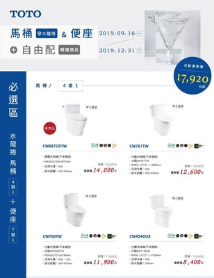 【衛浴達人】TOTO衛浴促銷方案 套餐 組合 2019