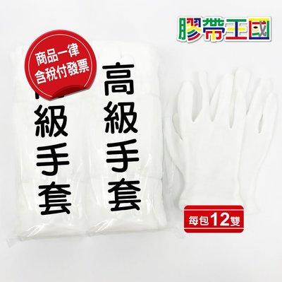 [膠帶王國]電尼手套-低彈一打80元一打12雙 高級手套 作業手套 工作手套 白手套 尼龍手套 ~含稅附發票~