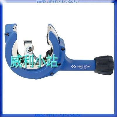 【威利小站】KING TONY 7912-23 切管器 銅管切管器 不鏽鋼管切管器 白鐵薄管用棘輪切管刀 32~67mm
