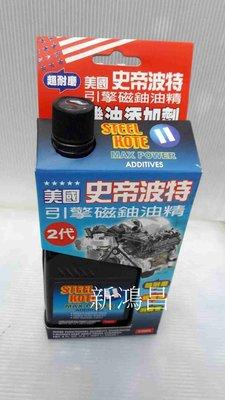 【新鴻昌】史帝波特引擎磁鈾油精 (第二代新配方) 機油添加劑 機油精 超耐磨 更省油