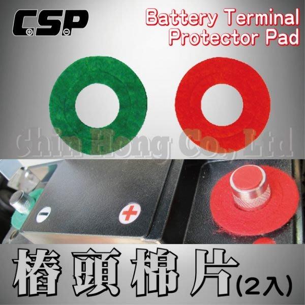 (鋐瑞電池) 汽車電瓶 樁頭套棉 適用: 55B24LS 65B24LS 85D23L 75D23L 100D26L