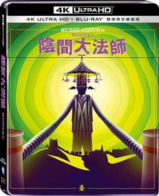 (全新未拆封)陰間大法師 Beetlejuice 4K UHD+藍光BD 雙碟限量鐵盒版(得利公司貨)