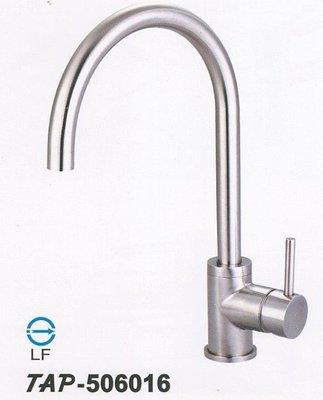 《日成》TAP【不銹鋼.無鉛】廚房龍頭.立式.檯面式 TAP-506016
