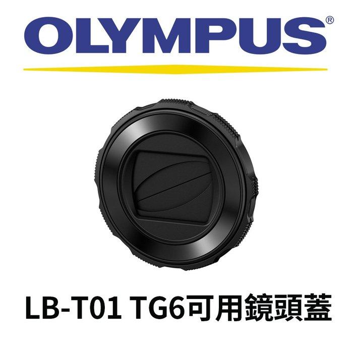 【新鎂】OLYMPUS 公司貨 LB-T01鏡頭蓋 (TG系列機身可用)