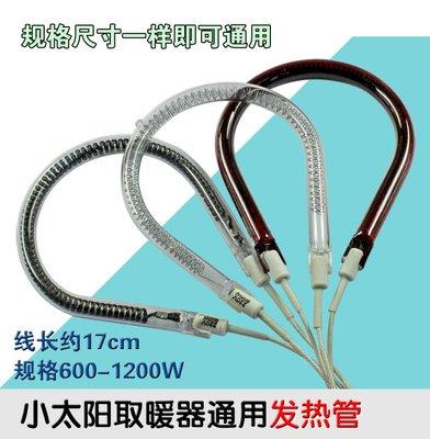 小太陽加熱管取暖器發熱管燈管碳纖維管梨型管電暖器鹵素管通用*小二雜貨鋪