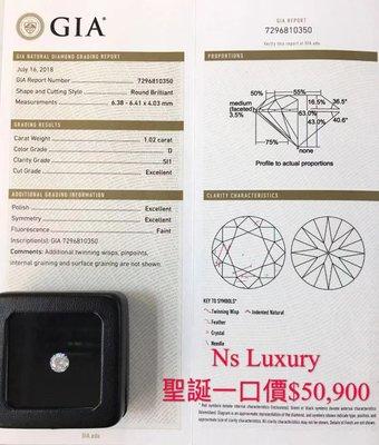 NS LUXURY ,GIA證書 ,1.02CT,E,SI1,3EX,特價$50,900,求婚戒指,鑽石