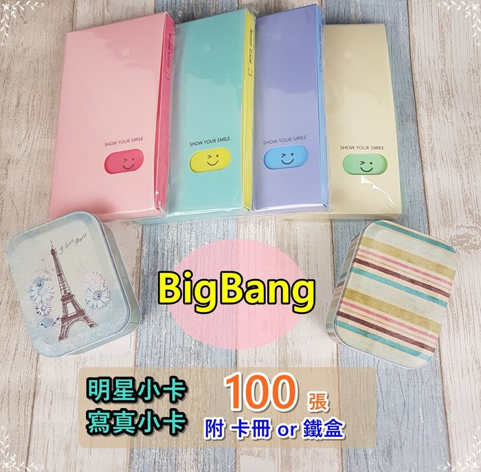 BigBang BB GD 權志龍  G-Dragon 太陽 TOP 小卡100張送卡冊、周邊、明星小卡、寫真小卡