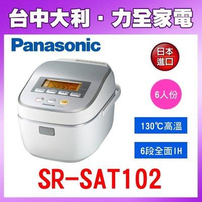 【 台中大利】【SR-SAT102】【Panasonic國際牌】6人份 IH蒸氣式微電腦電子鍋☆來電享優惠☆